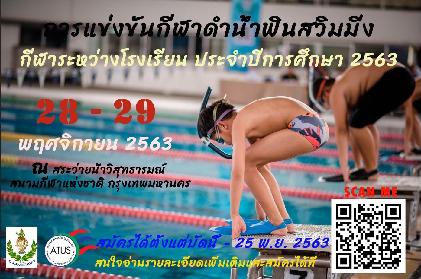 การแข่งขันกีฬาดำน้ำฟินสวิมมิ่ง กีฬาระหว่างโรงเรียน ประจำปีการศึกษา 2563