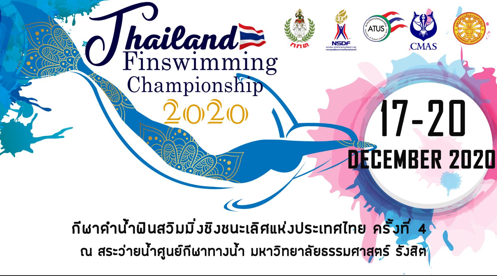 การแข่งขันกีฬาดำน้ำฟินนสวิมมิ่งชิงชนะเลิศแห่งประเทศไทย ครั้งที่ 4 ประจำปี 2563