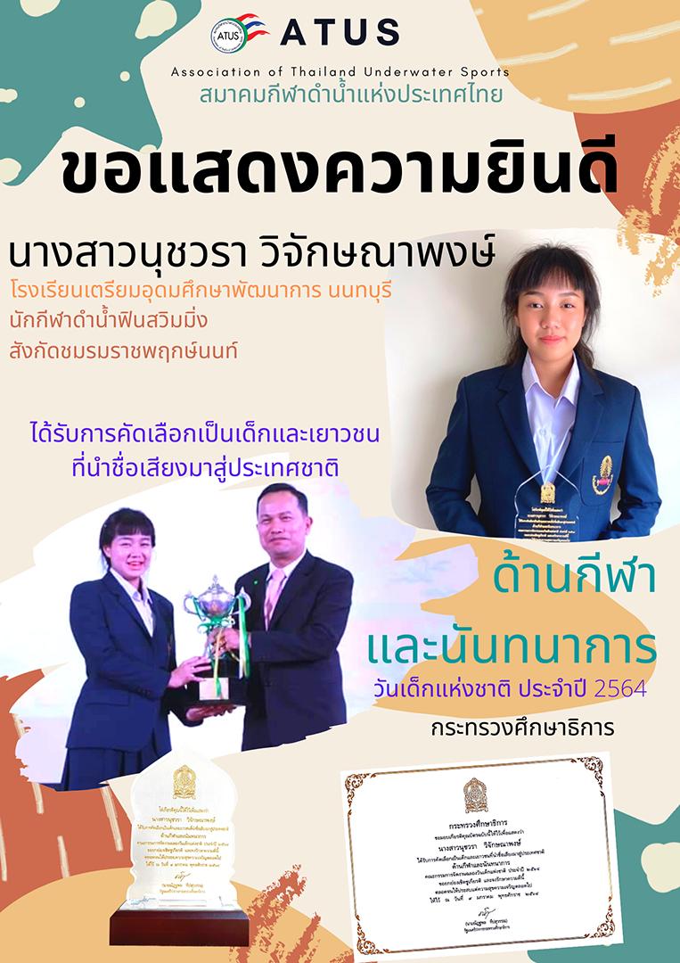 ขอแสดงความยินดีกับนักกีฬาดำน้ำฟินสวิมมิ่งทีมชาติไทย